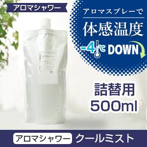 【詰替用500mlパック】[アロマシャワー]【ブレンド】クールミスト 500ml 【IST】