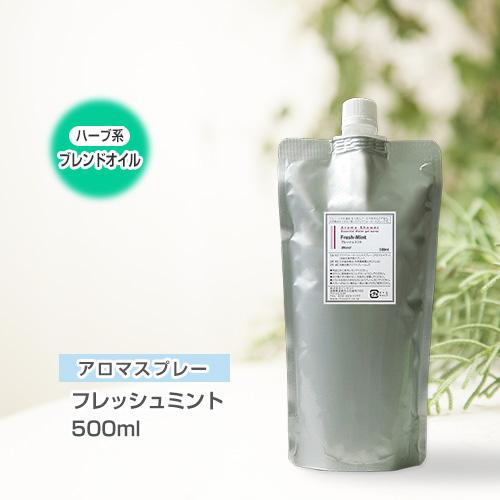【詰替用500mlパック】 アロマスプレー (アロマシャワー) 【ブレンド】フレッシュミント 500ml