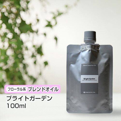 ブレンド ブライトガーデン 100ml (詰替用/アルミパック)  インセント エッセンシャルオイル 精油