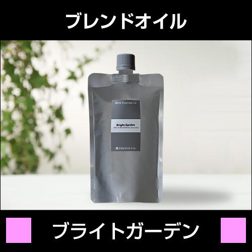 【ブレンドオイル】ブライトガーデン 50ml (詰替用/アルミパック)【IST】