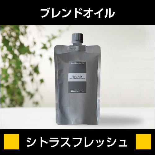 【ブレンドオイル】シトラスフレッシュ 50ml (詰替用/アルミパック)【IST】