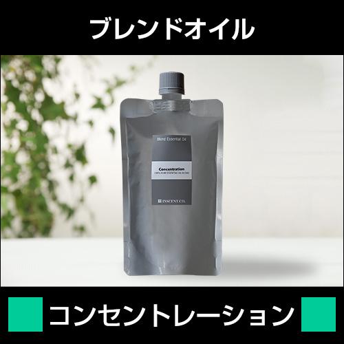【ブレンドオイル】コンセントレーション 50ml (詰替用/アルミパック)【IST】