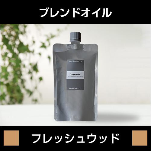【ブレンドオイル】フレッシュウッド 50ml (詰替用/アルミパック)【IST】