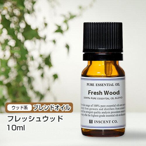 ブレンド フレッシュウッド 10ml インセント エッセンシャルオイル 精油