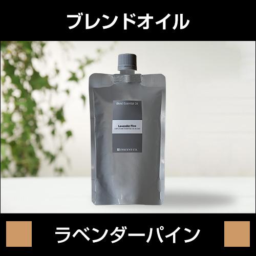 【ブレンドオイル】ラベンダーパイン 100ml (詰替用/アルミパック)【IST】