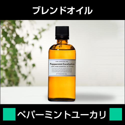 【ブレンドオイル】ペパーミントユーカリ(インセント)100ml【IST】