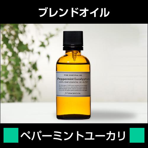 【ブレンドオイル】ペパーミントユーカリ(インセント)50ml【IST】