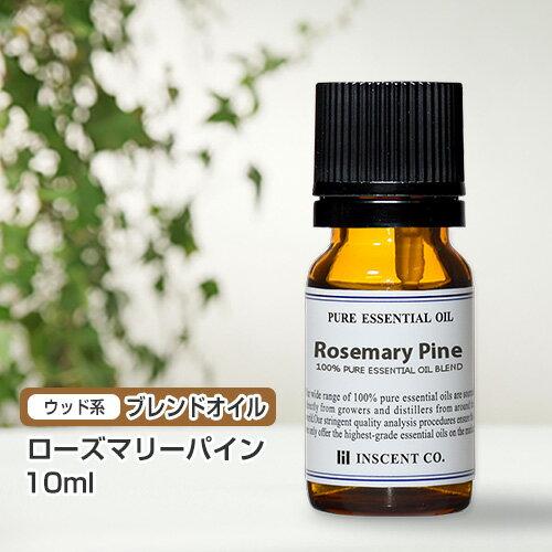 ブレンド ローズマリーパイン 10ml インセント エッセンシャルオイル 精油
