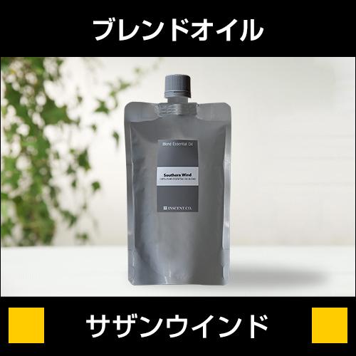 【ブレンドオイル】サザンウインド 50ml (詰替用/アルミパック)【IST】