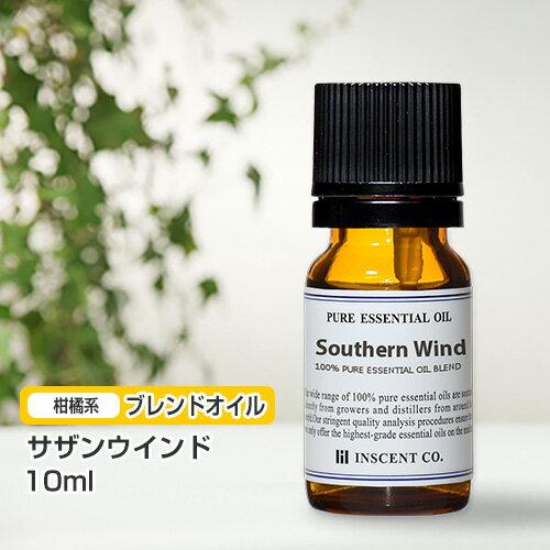 ブレンド サザンウインド 10ml インセント エッセンシャルオイル 精油