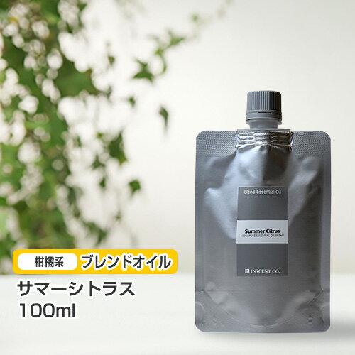 ブレンド サマーシトラス 100ml (詰替用/アルミパック)  インセント エッセンシャルオイル 精油
