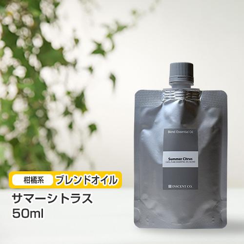ブレンド サマーシトラス 50ml (詰替用/アルミパック)  インセント エッセンシャルオイル 精油