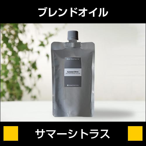 【ブレンドオイル】サマーシトラス 50ml (詰替用/アルミパック)【IST】