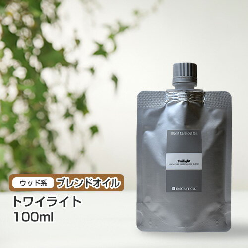 ブレンド トワイライト 100ml (詰替用/アルミパック)  インセント エッセンシャルオイル 精油