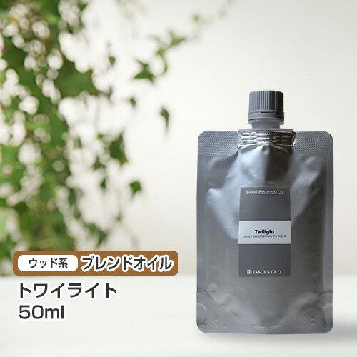 ブレンド トワイライト 50ml (詰替用/アルミパック)  インセント エッセンシャルオイル 精油
