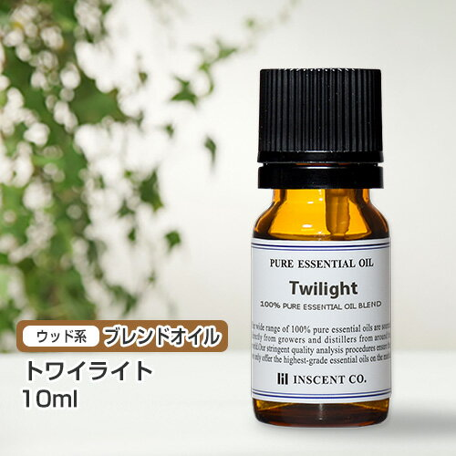 ブレンド トワイライト 10ml インセント エッセンシャルオイル 精油