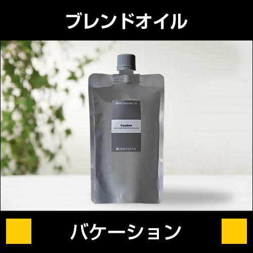 【ブレンドオイル】バケーション 50ml (詰替用/アルミパック)【IST】