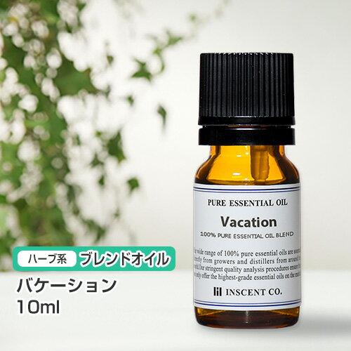 ブレンド バケーション 10ml インセント エッセンシャルオイル 精油