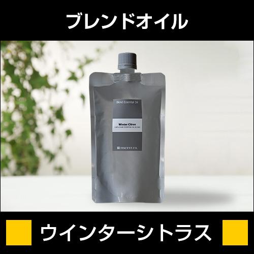 【ブレンドオイル】ウインターシトラス 50ml (詰替用/アルミパック)【IST】