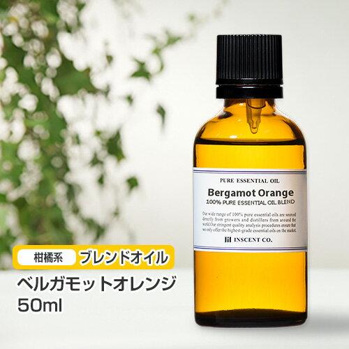 ブレンド ベルガモットオレンジ 50ml インセント エッセンシャルオイル 精油