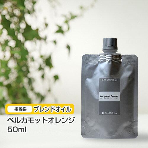 ブレンド ベルガモットオレンジ 50ml (詰替用/アルミパック)  インセント エッセンシャルオイル 精油