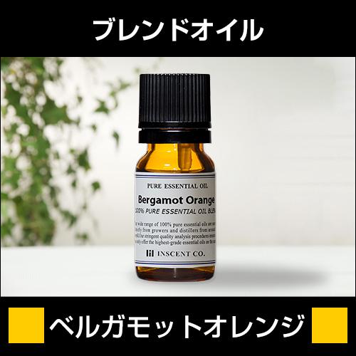 【ブレンドオイル】ベルガモットオレンジ(インセント)10ml【IST】