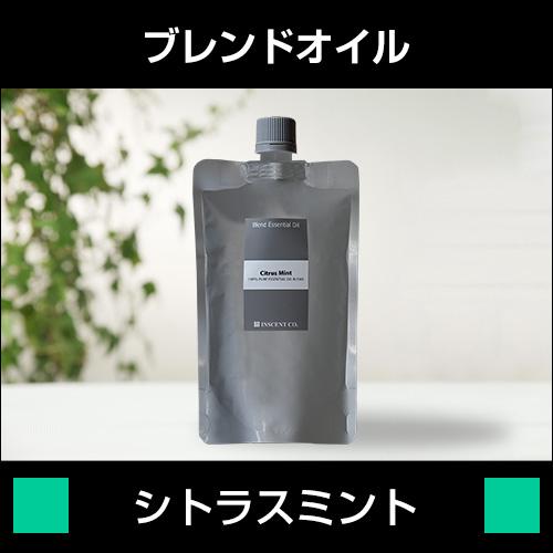 【ブレンドオイル】シトラスミント 50ml (詰替用/アルミパック)【IST】
