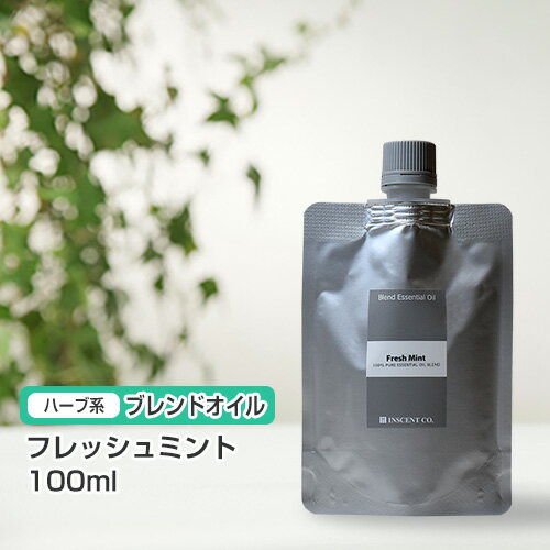 ブレンド フレッシュミント 100ml (詰替用/アルミパック)  インセント エッセンシャルオイル 精油