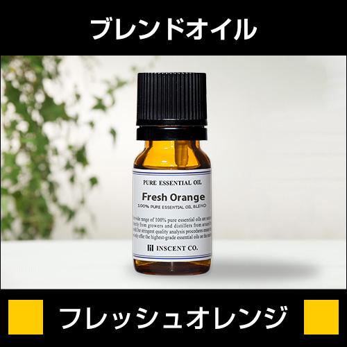 【ブレンドオイル】フレッシュオレンジ(インセント)10ml【IST】