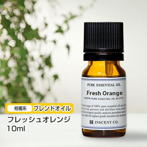 【ブレンドオイル】フレッシュオレンジ(インセント)10ml アロマオイル ブレンド 精油 エッセンシャルオイル アロマ オイル ディフューザー 加湿器 インセント 通販 【IST】
