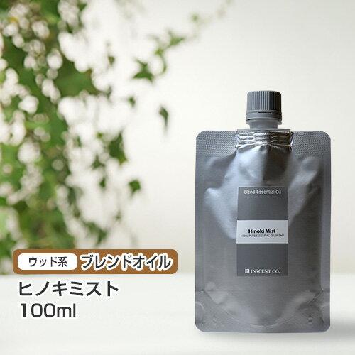 ブレンド ヒノキミスト 100ml (詰替用/アルミパック)  インセント エッセンシャルオイル 精油