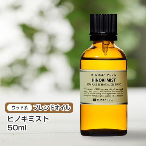 ブレンド ヒノキミスト 50ml インセント エッセンシャルオイル 精油