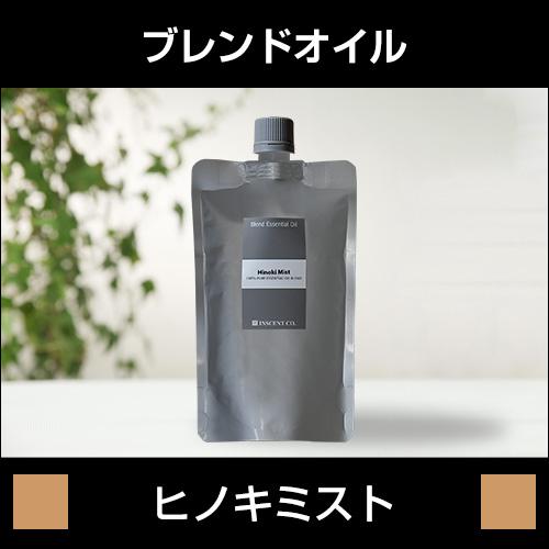 【ブレンドオイル】ヒノキミスト 50ml (詰替用/アルミパック)【IST】