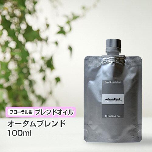 ブレンド オータムブレンド 100ml (詰替用/アルミパック)  インセント エッセンシャルオイル 精油