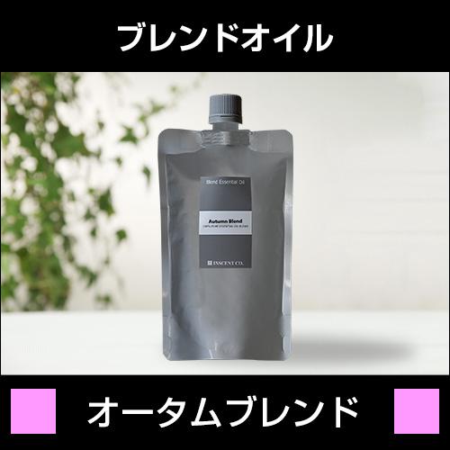 【ブレンドオイル】オータムブレンド 50ml (詰替用/アルミパック)【IST】