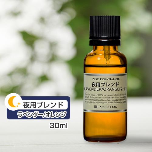 ブレンド ラベンダー/オレンジ[2:1]【夜用ブレンド】 30ml インセント エッセンシャルオイル 精油