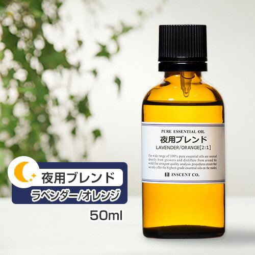 ブレンド ラベンダー/オレンジ[2:1]【夜用ブレンド】 50ml インセント エッセンシャルオイル 精油