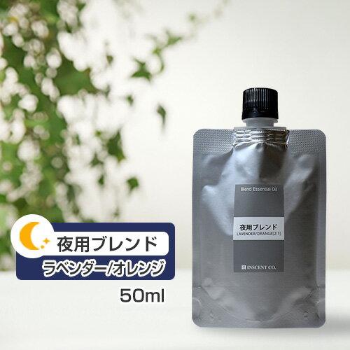 ブレンド ラベンダーオレンジ[2:1]【夜用ブレンド】 50ml (詰替用/アルミパック)  インセント エッセンシャルオイル 精油