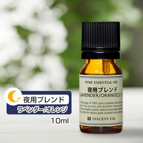 ブレンド ラベンダー/オレンジ[2:1]【夜用ブレンド】 10ml インセント エッセンシャルオイル 精油