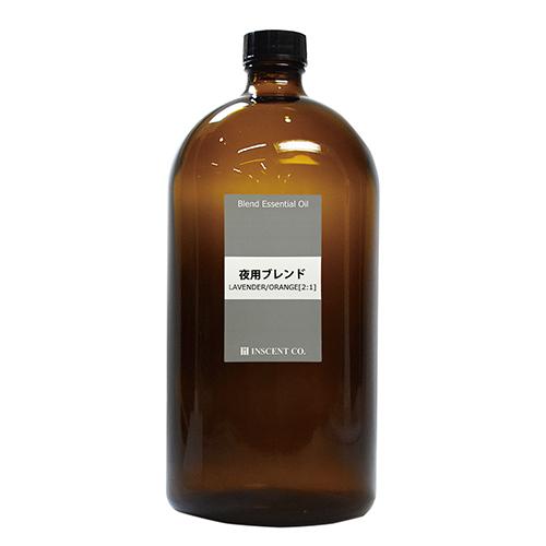 ブレンド ラベンダー/オレンジ[2:1]【夜用ブレンド】 300ml インセント エッセンシャルオイル 精油