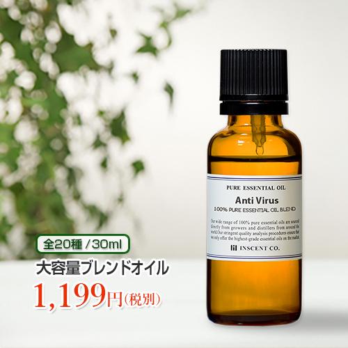 人気の『ブレンドオイル 30ml』(全20種) ※天然100%エッセンシャルオイルだけ使用したブレンドオイルです。