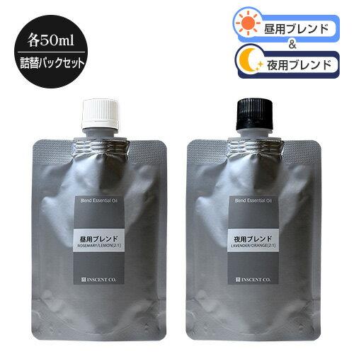 ブレンド 昼夜ブレンド2パックセット (各50ml) (詰替用/アルミパック) インセント エッセンシャルオイル 精油 インセント エッセンシャルオイル 精油