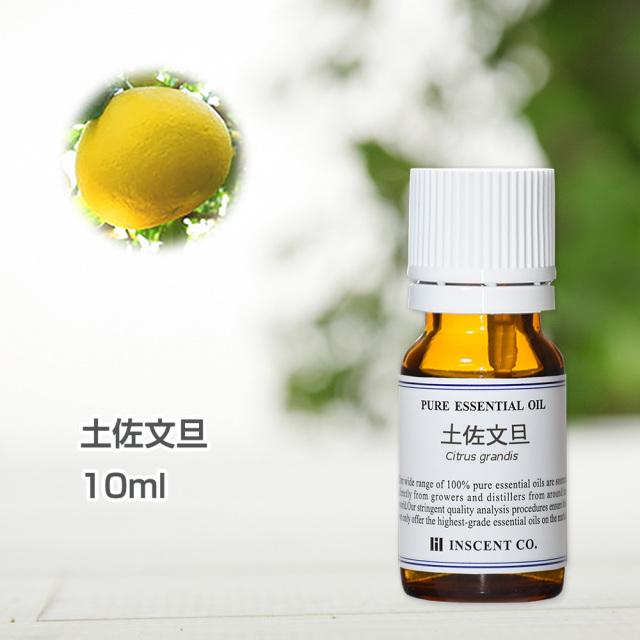 土佐文旦(ぶんたん)油 10ml インセント エッセンシャルオイル 精油