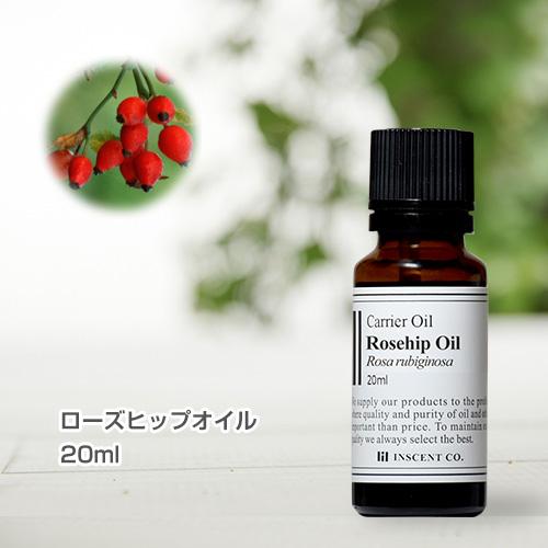 ローズヒップオイル[未精製] 20ml キャリアオイル ( 植物油 / ベースオイル )