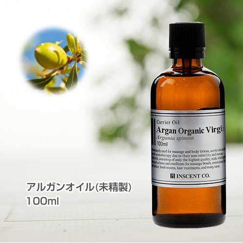 アルガンオイル(オーガニック)[未精製] 100ml  キャリアオイル ( 植物油 / ベースオイル )