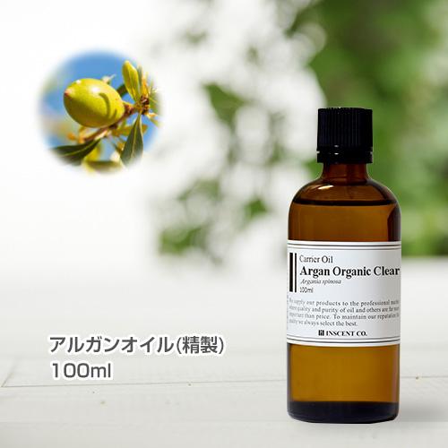 アルガンオイル(オーガニック)[精製/クリア] 100ml  キャリアオイル ( 植物油 / ベースオイル ) 【IST】