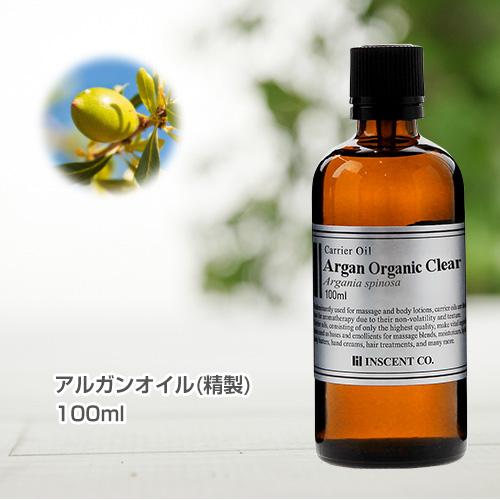 アルガンオイル(オーガニック)[精製/クリア] 100ml  キャリアオイル ( 植物油 / ベースオイル )