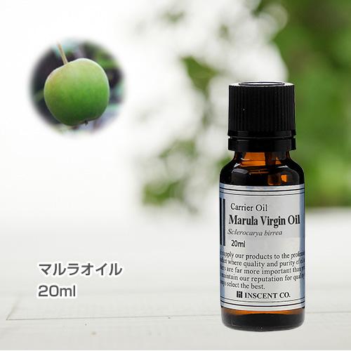 マルラオイル[未精製] 20ml Marula Oil キャリアオイル ( 植物油 / ベースオイル )