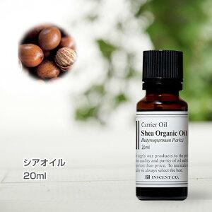シアオイル[精製]  Shea Oil 20ml キャリアオイル ( 植物油 / ベースオイル )【IST】