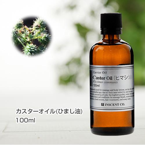 カスターオイル(ヒマシ油) 精製 (クリア)100ml  (キャスターオイル/ひまし油)  キャリアオイル ( 植物油 / ベースオイル )